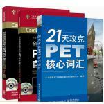 剑桥通用五级考试PET青年版官方真题1+2+学而思 21天攻克PET核心词汇 pet剑桥大学国际英语出国留学青年版官方