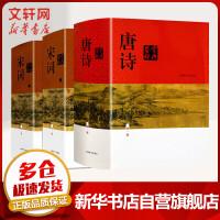 唐诗鉴赏辞典 新1版+宋词鉴赏辞典(新一版) 上海辞书出版社