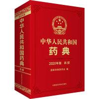 中华人民共和国药典 四部 2020年版 中国医药科技出版社