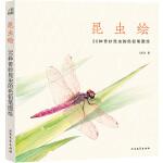 昆虫绘:30种奇妙昆虫的色铅笔图绘