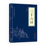 三十六计(中华国学经典精粹・诸子经典必读本)