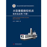 大型重载数控机床技术及应用(下册)