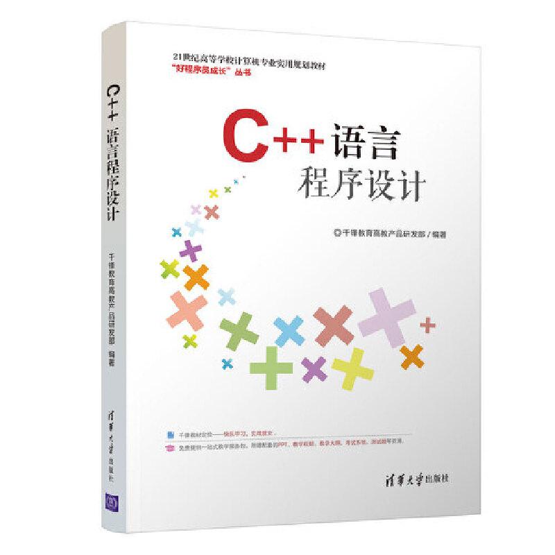 C++语言程序设计 取材广泛,内容新颖,有很强的理论性、应用性与系统性