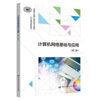 计算机网络基础与应用(第二版)
