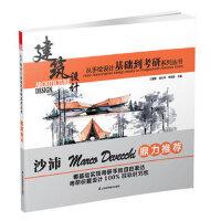 从手绘设计基础到考研系列丛书:建筑设计9787553722856 徐志伟 李国胜 王夏露  江苏科学技术出版社