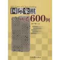 国际象棋残局600例 人民体育出版社