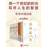 用一个世纪的时光,写尽人生的智慧――季羡林精选集(8册)