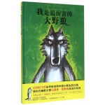 大野狼系列绘本――我是最厉害的大野狼