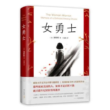 女勇士(pdf+txt+epub+azw3+mobi电子书在线阅读下载)