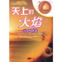 新科学探索丛书 天上的火焰――太阳的探索 9787303103577
