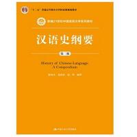 """汉语史纲要(第二版)(新编21世纪中国语言文学系列教材;""""十二五""""普通高等教育本科*规划教材)"""