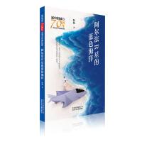 阿尔法R星的蓝色海洋 新中国成立70周年儿童文学经典作品集 陆杨 BJ
