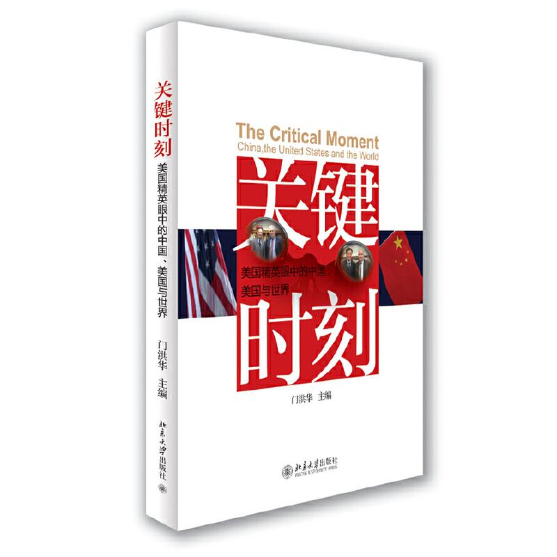 关键时刻:美国精英眼中的中国、美国与世界
