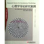 大众心理学译丛 心理学导论研究案例 第三版