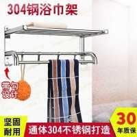 包邮毛巾架不锈钢304浴巾架毛巾杆浴室置物架卫生间卫浴五金挂件
