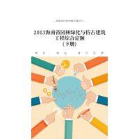2013海南省园林绿化与仿古建筑工程综合定额(下册)(电子书)