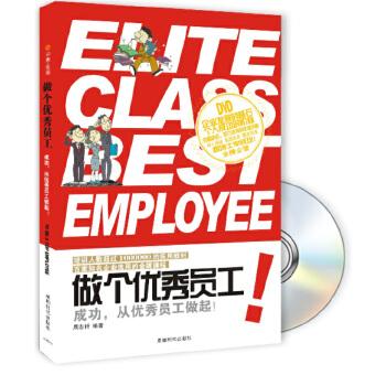 做个优秀的员工(pdf+txt+epub+azw3+mobi电子书在线阅读下载)