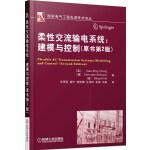 柔性交流输电系统:建模与控制(原书第2版,国际电气工程先进技术译丛)
