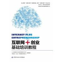 互联网+创业基础培训教程