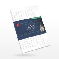 华夏万卷字帖 特制书法专用纸:《灵飞经》宣纸作品描红(附彩色墨迹作品及毛毡)