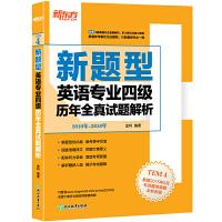 新东方 (2019)英语专业四级历年全真试题解析(2010-2018)