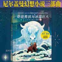 尼尔盖曼:奇迹男孩与冰霜巨人 天津人民出版社 尼尔盖曼新华书店正版图书