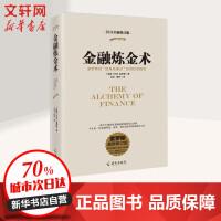 金融炼金术(2016全新修订版,索罗斯近期新修订版) 海南出版社
