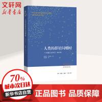 人类的群星闪耀时 十四篇历史特写(增订版) 生活读书新知三联书店