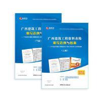 正版 筑业 广西建筑工程资料表格填写范例与指南(广西范例书) 0G14g