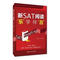 """新SAT阅读""""乐""""学伴 """"吕"""""""