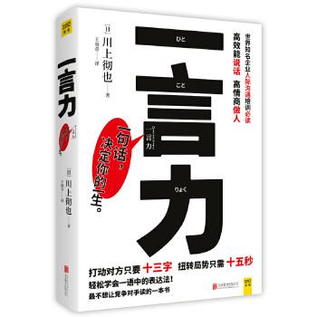 一言力(pdf+txt+epub+azw3+mobi电子书在线阅读下载)