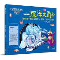 深海大冒险―海洋怪物小百科