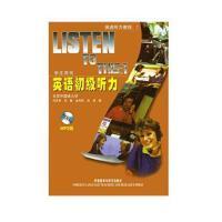 【正版】listen to this 1:英语初级听力学生用书 附MP3光盘 何其莘 ――英语学习者必备的权威英语听力教程