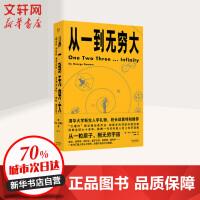 从一到无穷大 天津人民出版社