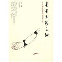 【新书店正版】真有天然之趣――北京画院藏齐白石精品集 北京书院 广西美术出版社 9787807464679