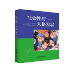 社会性与人格发展(第5版)(孩子情商与人格发展经典之作:娓娓道来,易知易行)