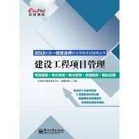 2013全国一级建造师执业资格考试辅导丛书――建设工程项目管理