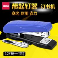 Deli得力桌上办公用品得力带起钉器订书机0326