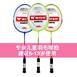 wish/伟士羽毛球拍 儿童羽毛球拍 5-13岁羽拍 青少年羽拍 单拍