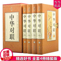 中华对联 珍藏版全4册精装 中国对联故事作品集 楹联楹贴对子 中国传统文化民间文学