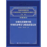 【9成新正版二手书旧书】全球经济调整中的中国经济增长与财政政策定位 刘晓路,郭庆旺