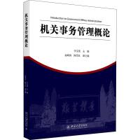 机关事务管理概论 北京大学出版社