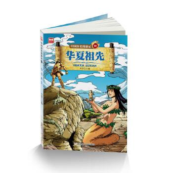 中国历史漫游记:华夏祖先 浓缩华夏文明,集成历史精华,用漫画描绘中华上下五千年!