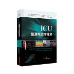 ICU监测与治疗技术(第2版)