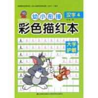 猫和老鼠 幼小衔接 彩色描红本・汉字4
