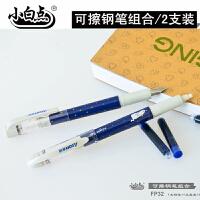 小白点文具 可擦换囊钢笔套装FP32颜色随机发货 1支直液式钢笔+1支擦除魔笔+4支蓝色墨囊学生学习办公用品写作业考试