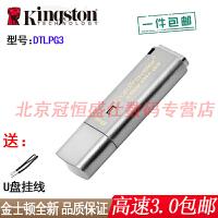 【送挂绳包邮】金士顿 DTLPG3 8G 优盘 USB3.0 硬件加密 DT LP G3 8GB 金属U盘 256位A