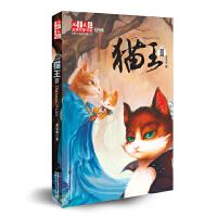 《儿童文学》金牌作家书系.黄春华炫动长篇系列――猫王2
