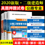 二级建造师资格考试2020公路工程试卷(3册套装):公路工程管理与实务+建设工程施工管理+法律法规及相关知识