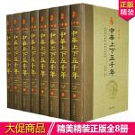 中华上下五千年 全套8本 中国通史故事史记文白对照全注全译白话文世界名著历史正版书籍